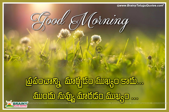telug good morning, best good morning wishes Quotes in Telugu, Telugu Quotes