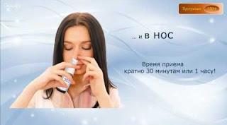 Прием пограничной воды путем впрыскивания в нос