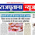Rajputana News daily epaper 21 September 2020 Newspaper