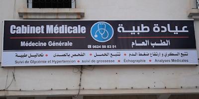 إفتتاح عيادة طبية للطب العام بشارع بئرانزران طانطان