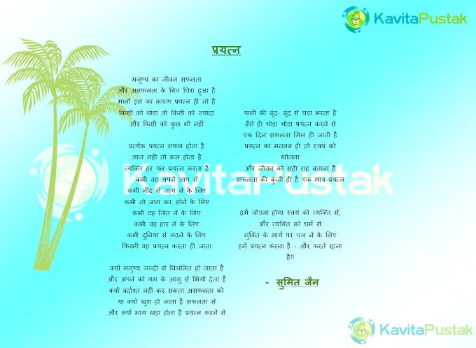 Prayatn - Sumit Jain