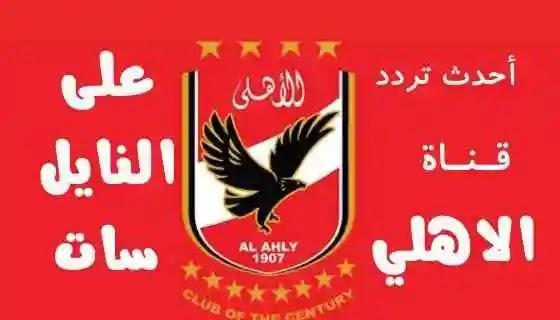 تردد قناة الاهلي الجديد 2021 2021 Al Ahly TV لمتابعة مباريات الأهلي