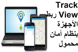 TrackView ربط الأجهزة بنظام أمان محمول