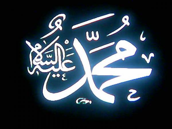 Kumpulan Gambar Kaligrafi Lafadz Nabi Muhammad SAW