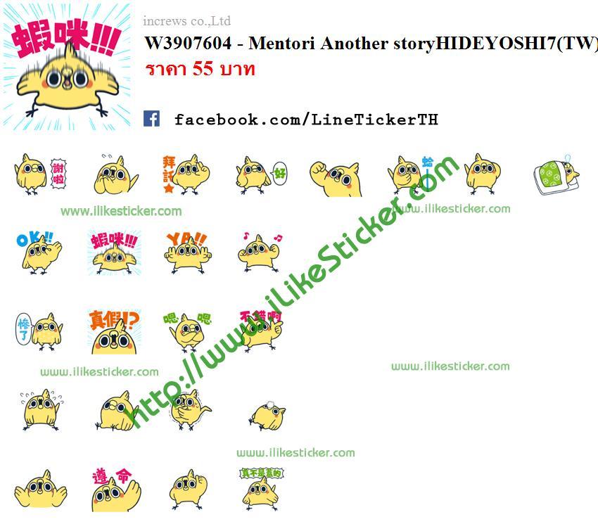 Mentori Another storyHIDEYOSHI7(TW)