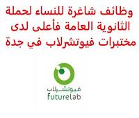 وظائف شاغرة للنساء لحملة الثانوية العامة فأعلى لدى مختبرات فيوتشرلاب في جدة تعلن مختبرات فيوتشرلاب, عن توفر وظائف شاغرة للنساء لحملة الثانوية العامة فأعلى, للعمل لديها في جدة وذلك للوظائف التالية: موظفة استقبال الخبرة: سنة واحدة على الأقل من العمل في المجال أن تكون المتقدمة للوظيفة سعودية الجنسية. أن تجيد اللغة الإنجليزية أن يتوفر لديها مهارات التواصل , والجدية والالتزام بساعات العمل الراتب: يتم تحديده بعد المقابلة للتـقـدم إلى الوظـيـفـة أرسـل سـيـرتـك الـذاتـيـة عـبـر الإيـمـيـل التـالـي career@futuerlab.com.sa مع ضرورة كتابة عنوان الرسالة, بالمسمى الوظيفي     اشترك الآن     أنشئ سيرتك الذاتية    شاهد أيضاً وظائف الرياض   وظائف جدة    وظائف الدمام      وظائف شركات    وظائف إدارية                           أعلن عن وظيفة جديدة من هنا لمشاهدة المزيد من الوظائف قم بالعودة إلى الصفحة الرئيسية قم أيضاً بالاطّلاع على المزيد من الوظائف مهندسين وتقنيين   محاسبة وإدارة أعمال وتسويق   التعليم والبرامج التعليمية   كافة التخصصات الطبية   محامون وقضاة ومستشارون قانونيون   مبرمجو كمبيوتر وجرافيك ورسامون   موظفين وإداريين   فنيي حرف وعمال     شاهد يومياً عبر موقعنا وظائف تسويق في الرياض وظائف شركات الرياض ابحث عن عمل في جدة وظائف المملكة وظائف للسعوديين في الرياض وظائف حكومية في السعودية اعلانات وظائف في السعودية وظائف اليوم في الرياض وظائف في السعودية للاجانب وظائف في السعودية جدة وظائف الرياض وظائف اليوم وظيفة كوم وظائف حكومية وظائف شركات توظيف السعودية
