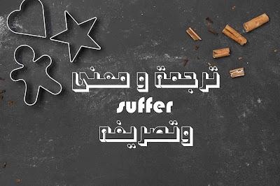 ترجمة و معنى suffer وتصريفه
