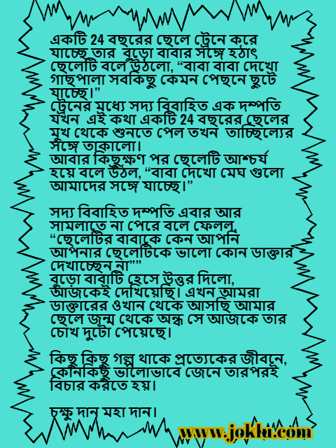Boy in the train Bengali short story