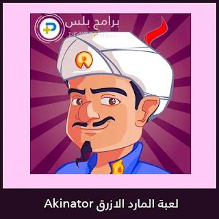 تحميل لعبة المارد الازرق Akinator 2020