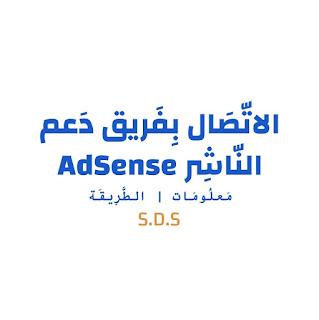 على خلفية بيضاء نص يقول: الاتصال بفريق دعم النّاشر | AdSense | معلومات | الطّريقة | S.D.S
