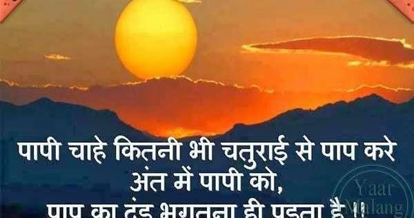 Morning Thoughts Hindi Good Positive