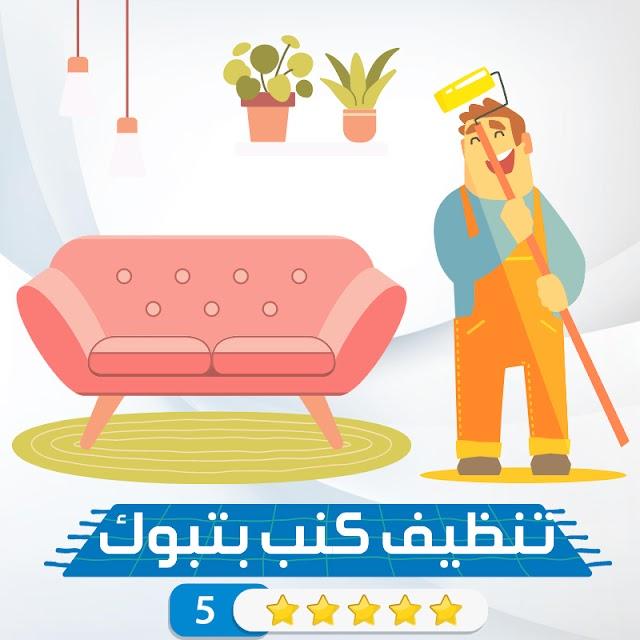 شركة تنظيف كنب بتبوك بخصم 20% غسيل وتنظيف بخار