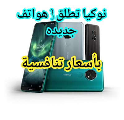 مواصفات و اسعار هواتف Nokia