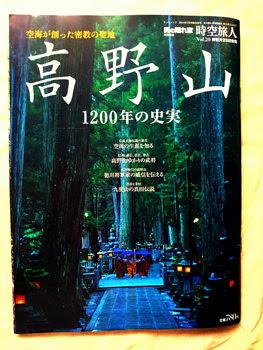 高野山 1200年の史実