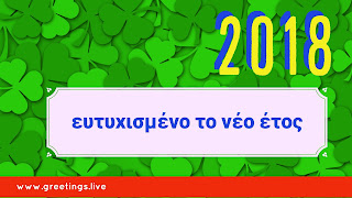 Green colour New year 2018 wishes in Greek language