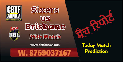Brisbane vs Sixer 35th BBL T20 Today Match Prediction 100% Sure Winner
