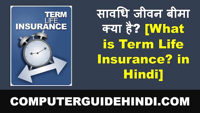 सावधि जीवन बीमा क्या है? [What is Term Life Insurance? in Hindi]