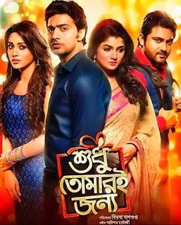Sudhu Tomari Jonyo Lyrics (শুধু তোমারই জন্য) Arijit Singh - Shreya Ghoshal