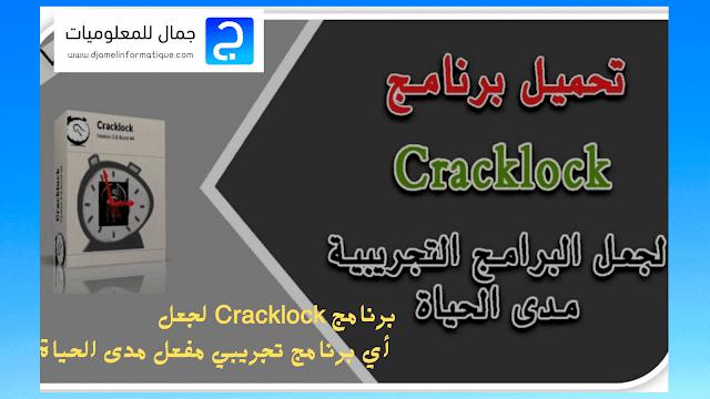 برنامج Cracklock لجعل أي برنامج تجريبي مفعل مدى الحياة