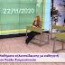 Κάθισε στο θρανίο η... Σίσσυ Χρηστίδου - Μάθημα τηλεκπαίδευσης με καθηγητή τον Παύλο Σταματόπουλο (video)