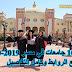 أرخص 10 جامعات في مصر 2019-2020 الشرح مع الروابط وكامل التفاصيل