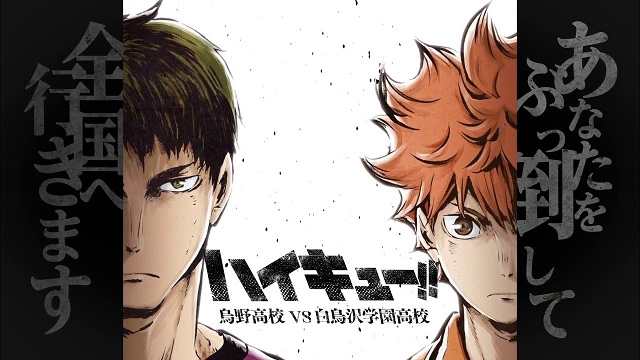 Haikyuu!! Season 3 Subtitle Indonesia Batch