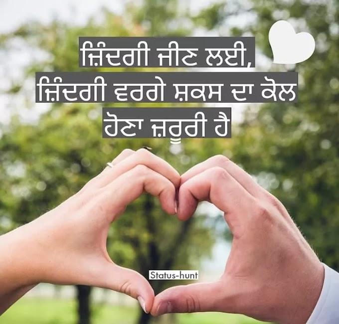 101 best Punjabi Romantic Status for Girlfriend/Boyfriend collection