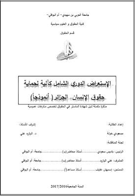 مذكرة ماستر: الإستعراض الدوري الشامل كآلية لحماية حقوق الإنسان (الجزائر أنموذجا) PDF