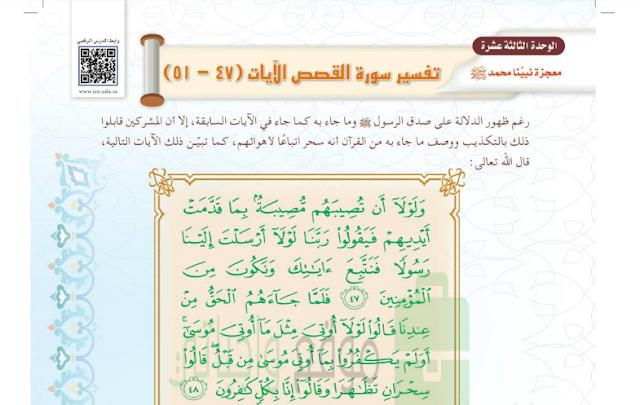 حل درس تفسير سورة القصص 47 – 51 للصف الاول متوسط