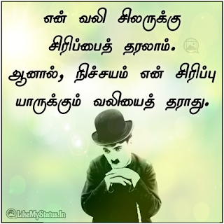 Vali Tamil Quote