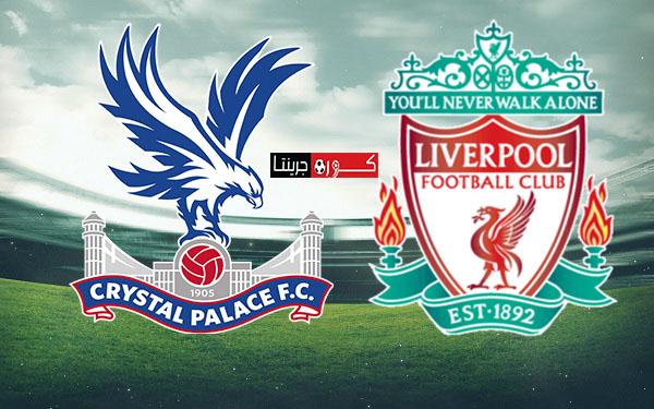 مشاهدة مباراة ليفربول وكريستال بالاس بث مباشر اليوم 24-6-2020