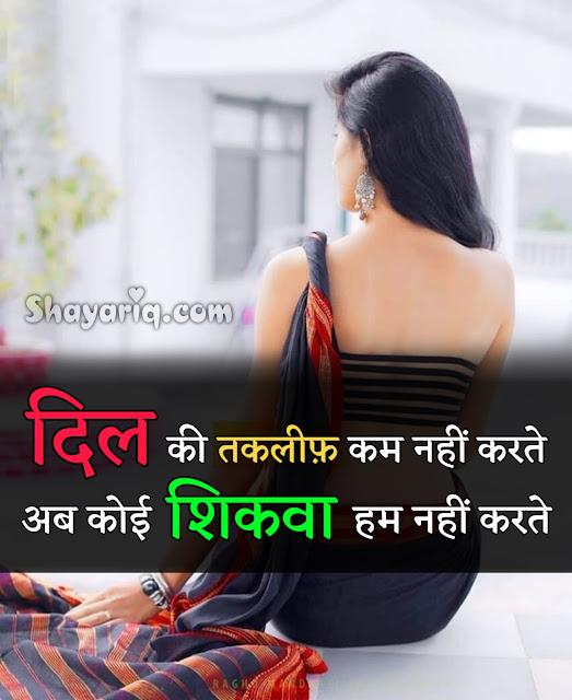 Hindi shayari, hindi status, hindi poetry, hindi photo shayari, hindi photo status