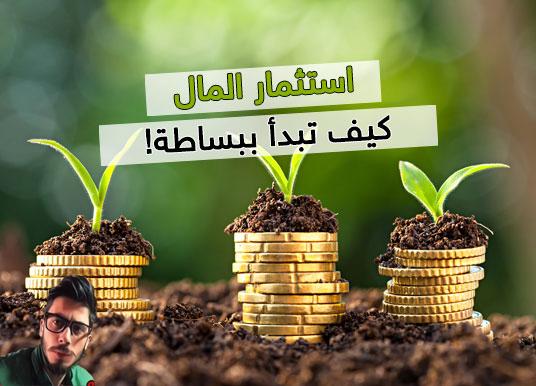 استثمار المال,استثمار,الاستثمار,افضل استثمار للمال,طرق استثمار المال,استثمار المال عبر الانترنت,استثمار الاموال,أفضل استثمار للمال,احسن استثمار للمال,المال,الربح من الاستثمار,طريقة استثمار المال,كيفية استثمار المال,طريقة لاستثمار المال,استثمار الذهب,الاستثمار في الذهب,ربح المال,استثمار المال في الإمارات,افضل طريقة لاستثمار المال,ربح المال من الانترنت,استثمار مبلغ صغير من المال,كيف تستثمر المال,طرق استثمار الاموال,طرق إستثمار المال في الإسلام,ما هو افضل استثمار للمال,طرق الاستثمار,إستثمار