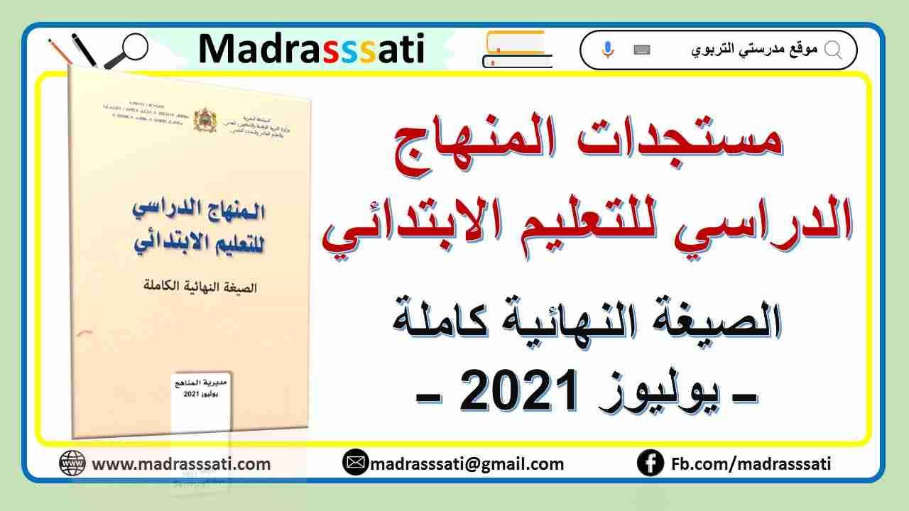 مستجدات المنهاج الدراسي للتعليم الابتدائي 2021