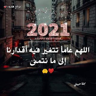 بوستات السنه السنه 2021