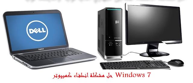 طريقة ،حل ،مشكلة ،الإنطفاء ،التلقائي ،للكمبيونر ، لويندوز،7 ،windows، 8