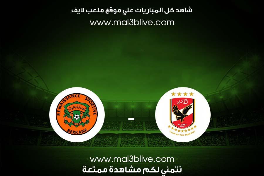 مشاهدة مباراة الأهلي ونهضة بركان بث مباشر اليوم الموافق 2021/05/28 في كأس السوبر الأفريقى