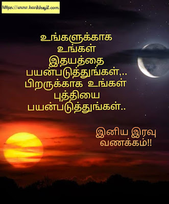 good night love tamil kavithai sms, good night in tamil words, Good night images with wonderful words in tamil