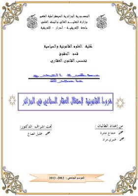 مذكرة ماستر: الشروط القانونية لإستغلال العقار الصناعي في الجزائر PDF