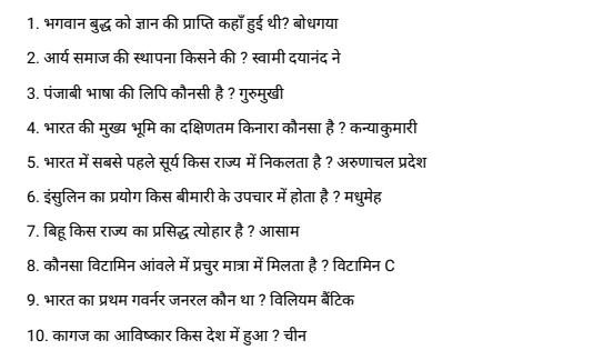 1000 General Knowledge (GK) One Liners in Hindi Lalit Kumar Singh PDF Download