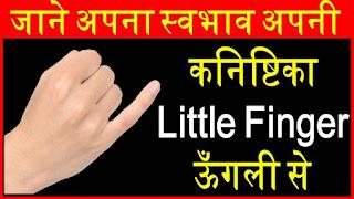 कनिष्ठिका अँगुली (Little Finger) बुध की अँगुली   Budh Ki Ungli Hast Rekha