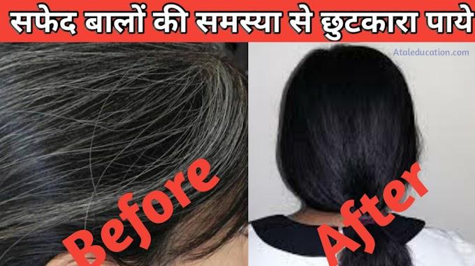 सफ़ेद बालो का समाधान : विटामिन-ई की कमी से छुटकारा पाए