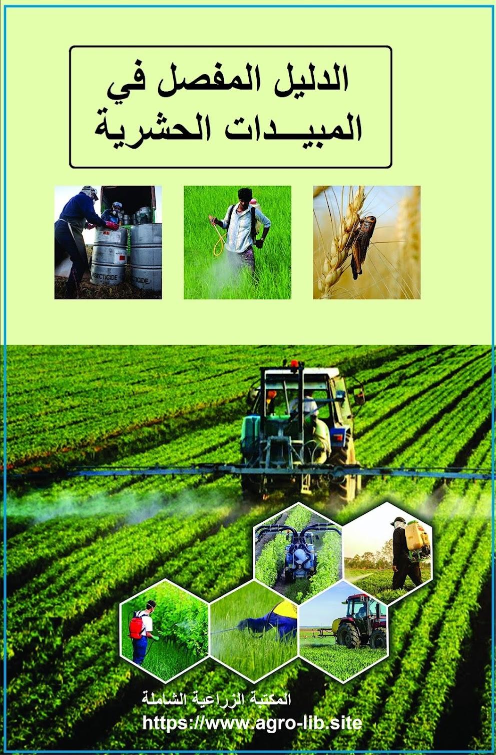 كتاب : الدليل المفصل في المبيدات الحشرية