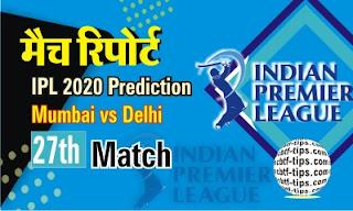 Mumbai vs Delhi 27th Match Who will win Today IPL T20? Cricfrog