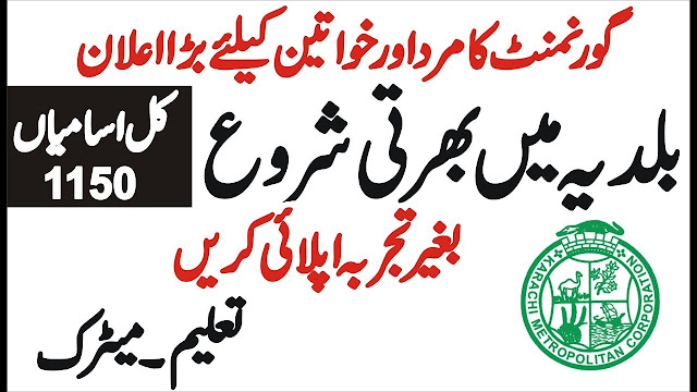 Jobs In Metro Politan Corporation Male and Female Jobs 2019