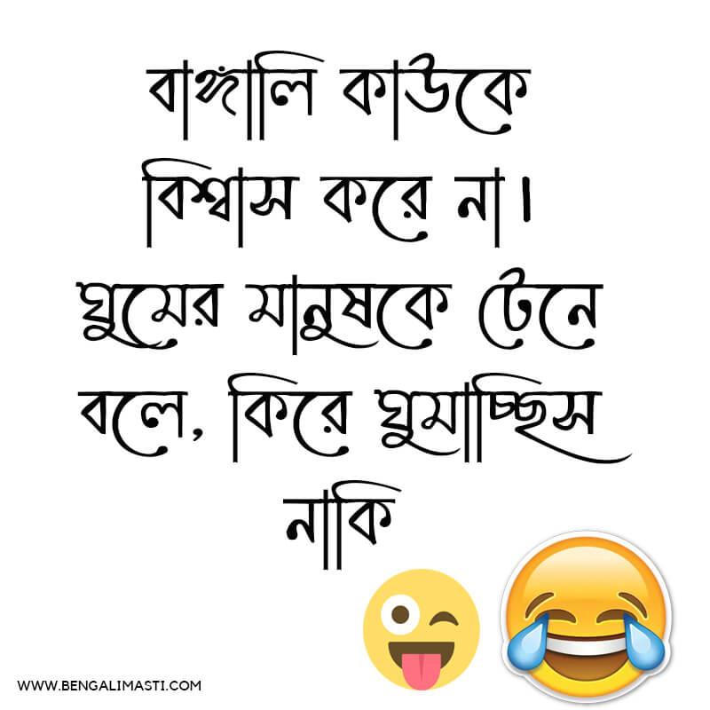 420 bengali jokes