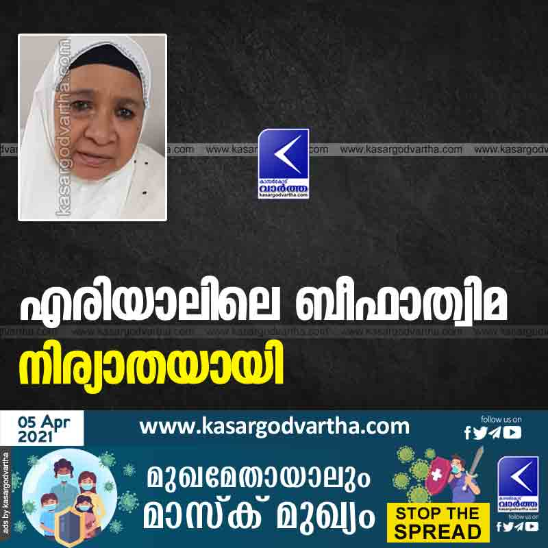 Kasaragod, Kerala, News, Obituary, Beefathima of Eriyal Passed Away.