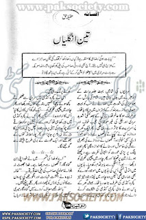 Teen Unglian by Aqeela Haq Online Reading