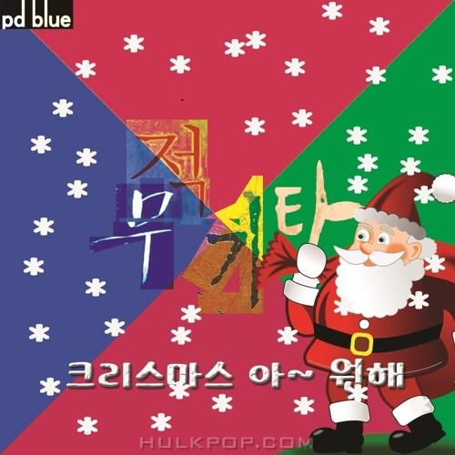 SuperGuitar – 크리스마스 아 원해 – Single