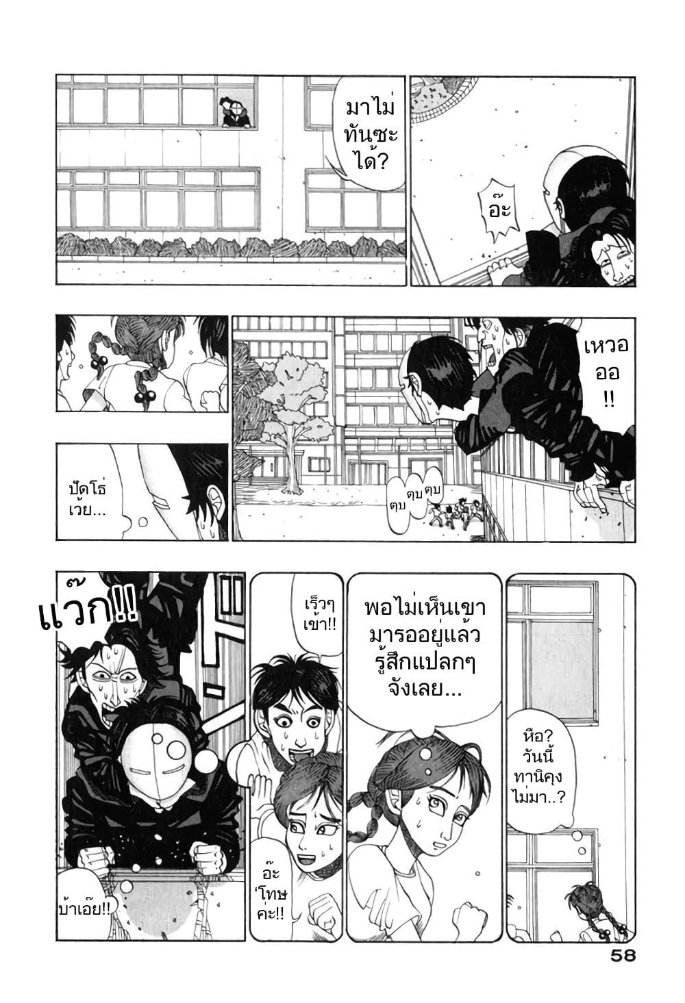 อ่านการ์ตูน Tanikamen ตอนที่ 5 หน้าที่ 4